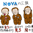 Nova_15