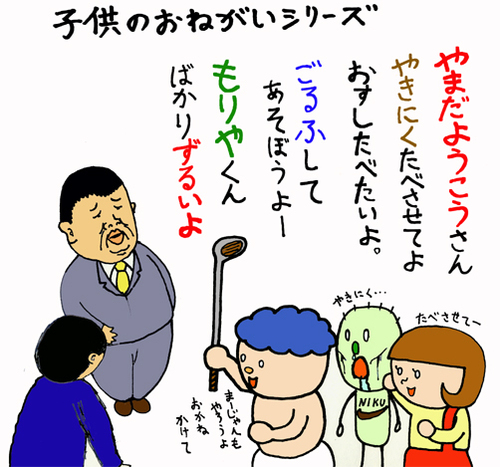 Moriyakodomo_20